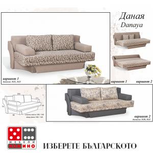 Разтегателен диван Даная От Мебели домино Варна