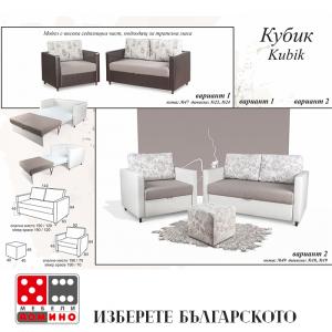 Разтегателен диван Кубик От Мебели домино Варна