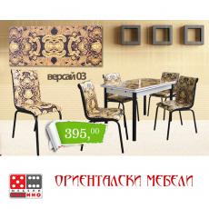 Кухненски комплект Версай-03 От Мебели домино Варна