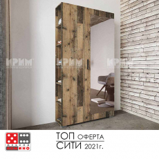 Art.No.5502000City208- Портманто Сити 208 от