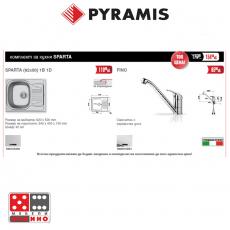 Промо пакет Sparta Pyramis От Мебели домино Варна