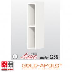 Кухненски модул Алис G59 От Мебели домино Варна