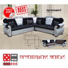 Холов ъгъл Промоция 6 От Мебели домино Варна