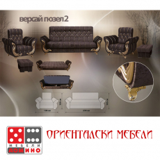 Холова гарнитура Версай Гюзел 2 От Мебели домино Варна