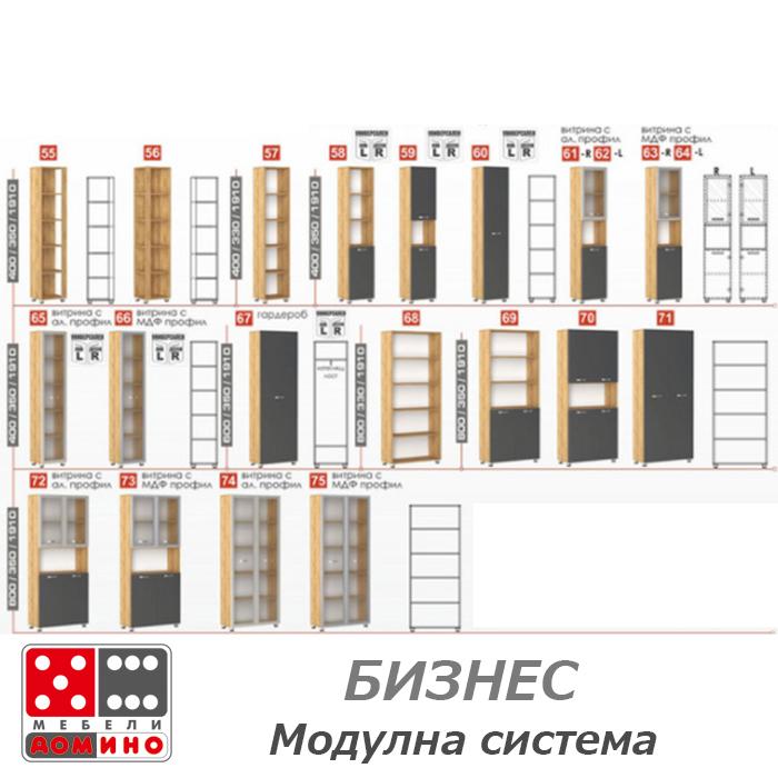 Офис шкафове 4(5402036officeShkafove4)