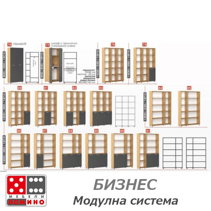 Офис шкафове 5(5402037officeShkafove5)