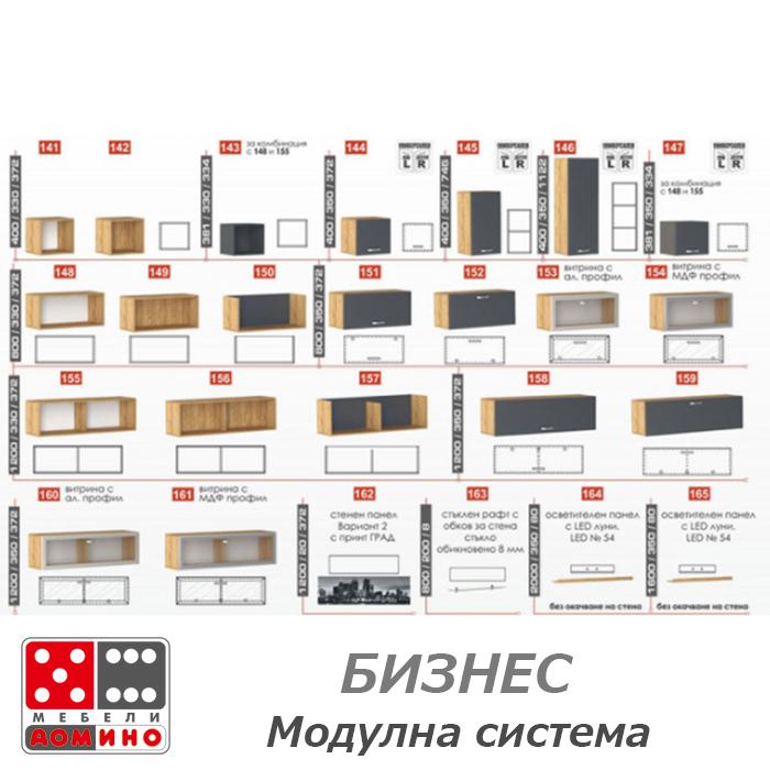 Офис шкафове 9(5402041officeShkafove9)