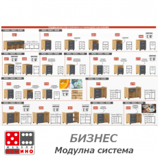 Офис контейнери и помощни шкафове От Мебели домино Варна